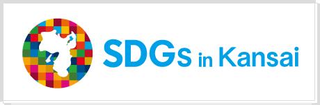 SDGs in Kansai